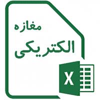 بانک شماره تلفن و موبایل الکتریکی های استان بوشهر